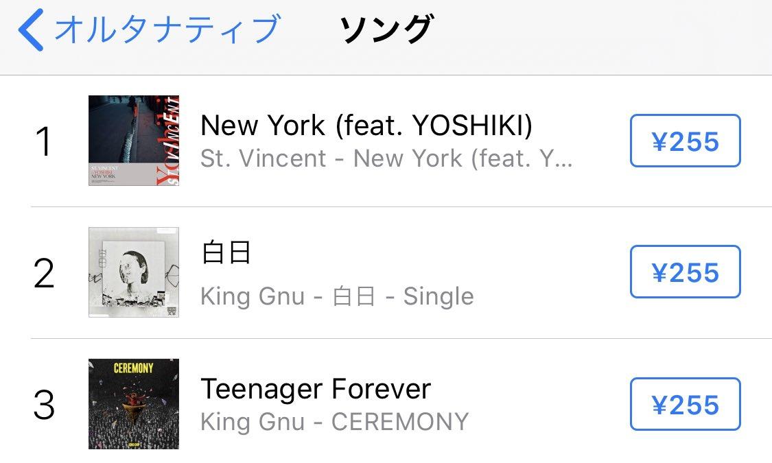 Keep on listening! Thanx  @st_vincent NY feat. @YoshikiOfficial  8/28 発売 Listen→ https://t.co/mT8NAi6x2U  RT @carolineINTLJP #StVincent x #YOSHIKI iTunesのオルタナティヴ・ソング・ランキングにて、1位に君臨! https://t.co/S65nhQZwdN