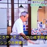 土井善晴先生が解説?そうめんを湯がいたお湯を捨てる時のポイント!