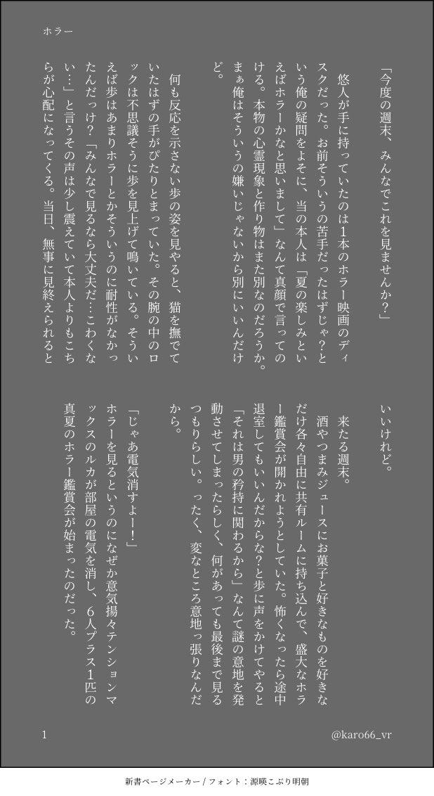 玲歩お題【ホラー】 #腐向け版バズロワンドロろくだん夏のホラー映画鑑賞会👻