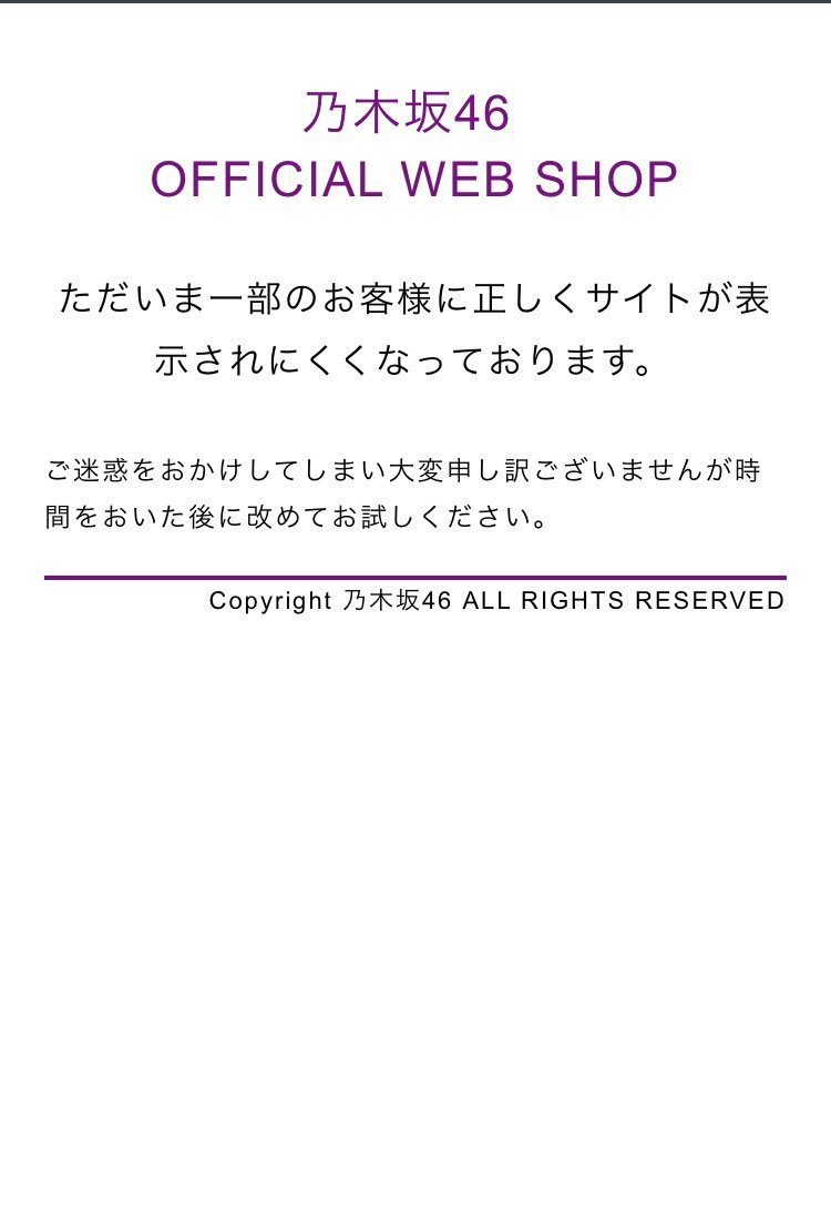 46 ショップ 乃木坂 ウェブ