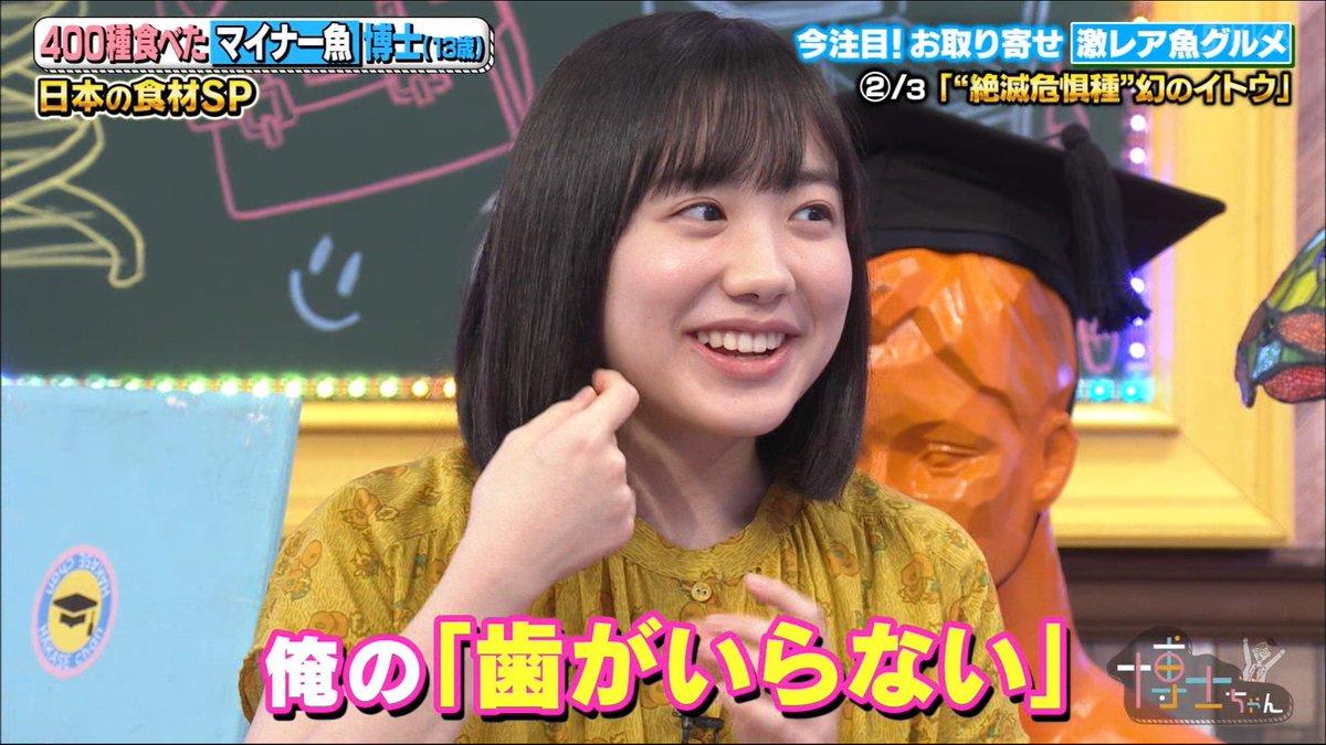 愛菜 マン 芦田 サンドイッチ サンドウィッチマン&芦田愛菜の博士ちゃん