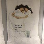 渋谷の地下通でふと見た広告には、当然のように同性カップルがいる表現をしていた。