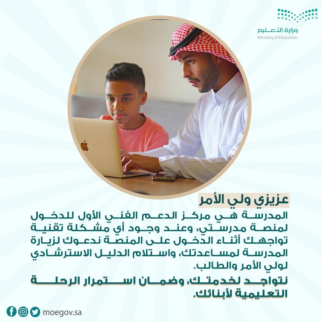 وزارة التعليم عام Di Twitter المدرسة مركز الدعم الفني الأول لولي الأمر والطالب للدخول لـ منصة مدرستي