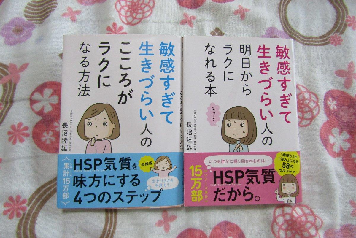 結婚 hss 型 hsp