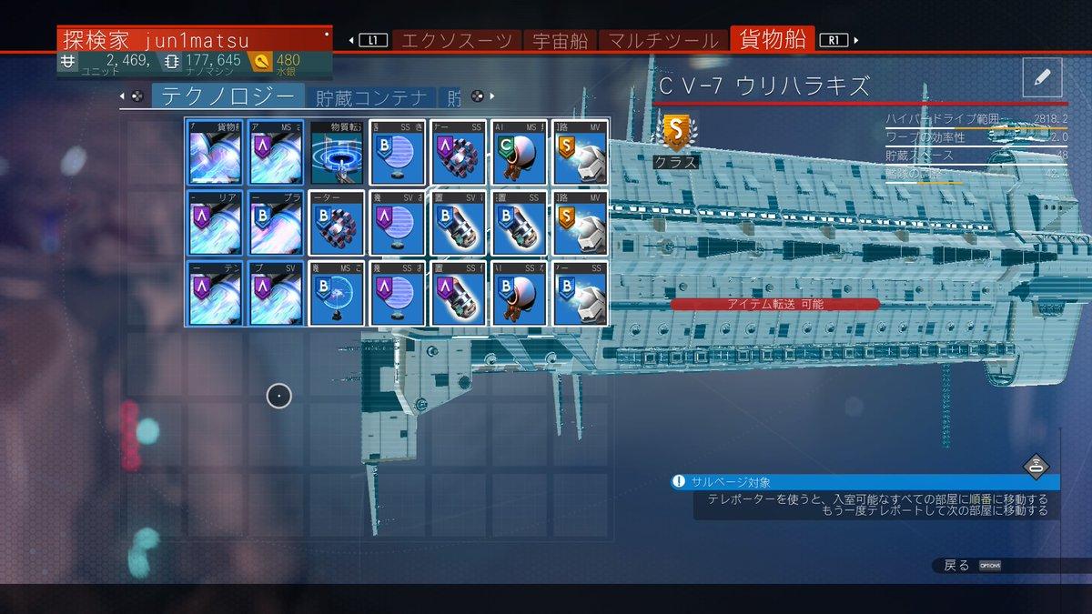 """ゲームの話をするイチ松 on Twitter: """"遺棄貨物船は基本周回せずに ..."""
