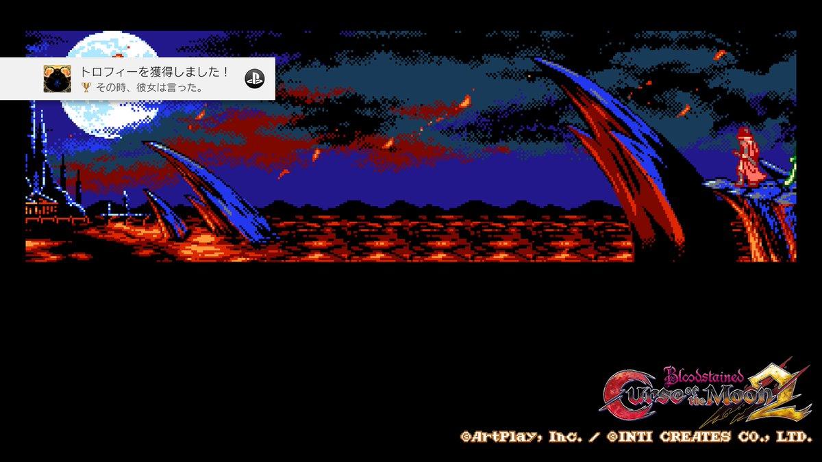 これで安心に斬魔刀ルート攻略出来るBloodstained: Curse of the Moon 2その時、彼女は言った。 (ゴールド)斬魔刀を取らずにエピソード2をクリア #PS4share