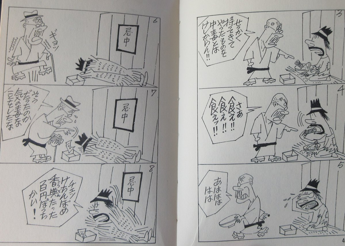 "裏庭映画保存会 auf Twitter: ""オンボロ人生(加藤芳郎昭41)高度成長 ..."