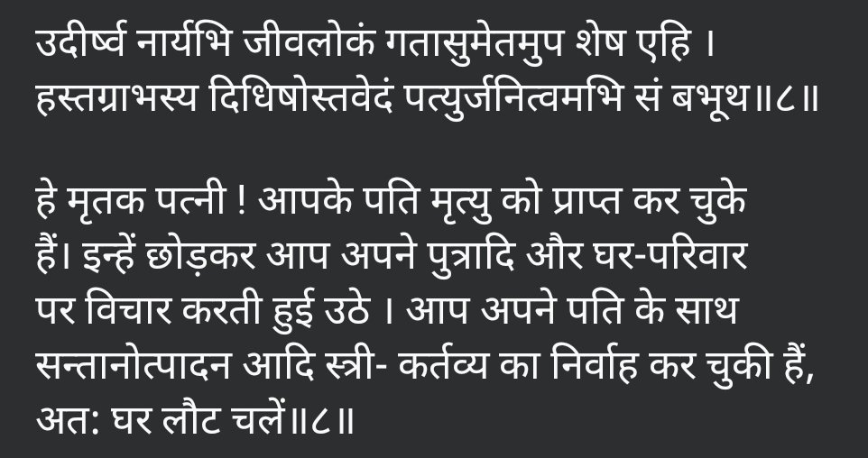 Rigveda 10.18.8 also DO NOT talk about Sati at all. See translations by two different translators here, none of them say what you said. It says women should stop grieving for dead husband and return back to normal life. Stop Feeding the Propaganda