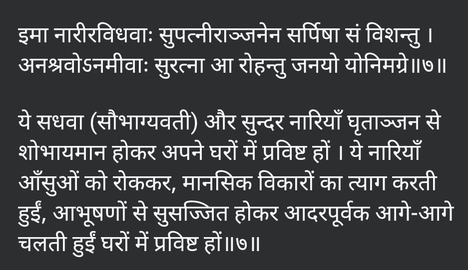 Rigveda 10.18.7 DO NOT talk about Sati anywhere.o