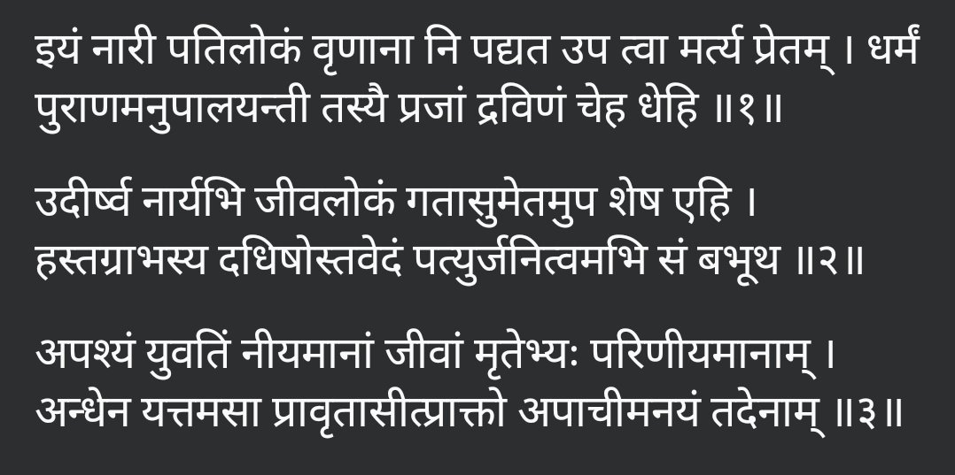 Same with Atharva Veda. None it these Mantras talk about Sati and look its Sam's mantra which says o women return back to home and live your life.