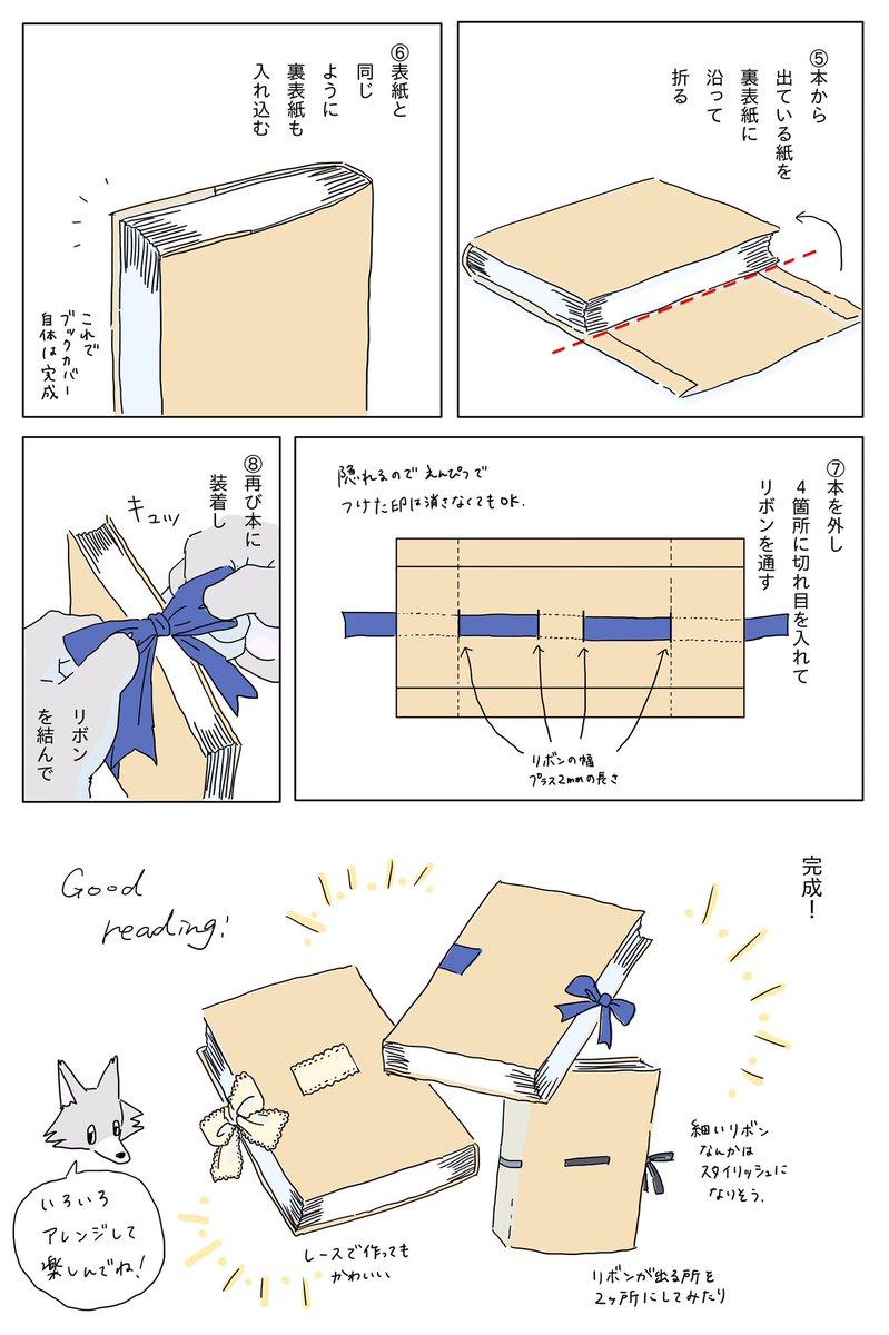 カバー 作り方 紙 ブック