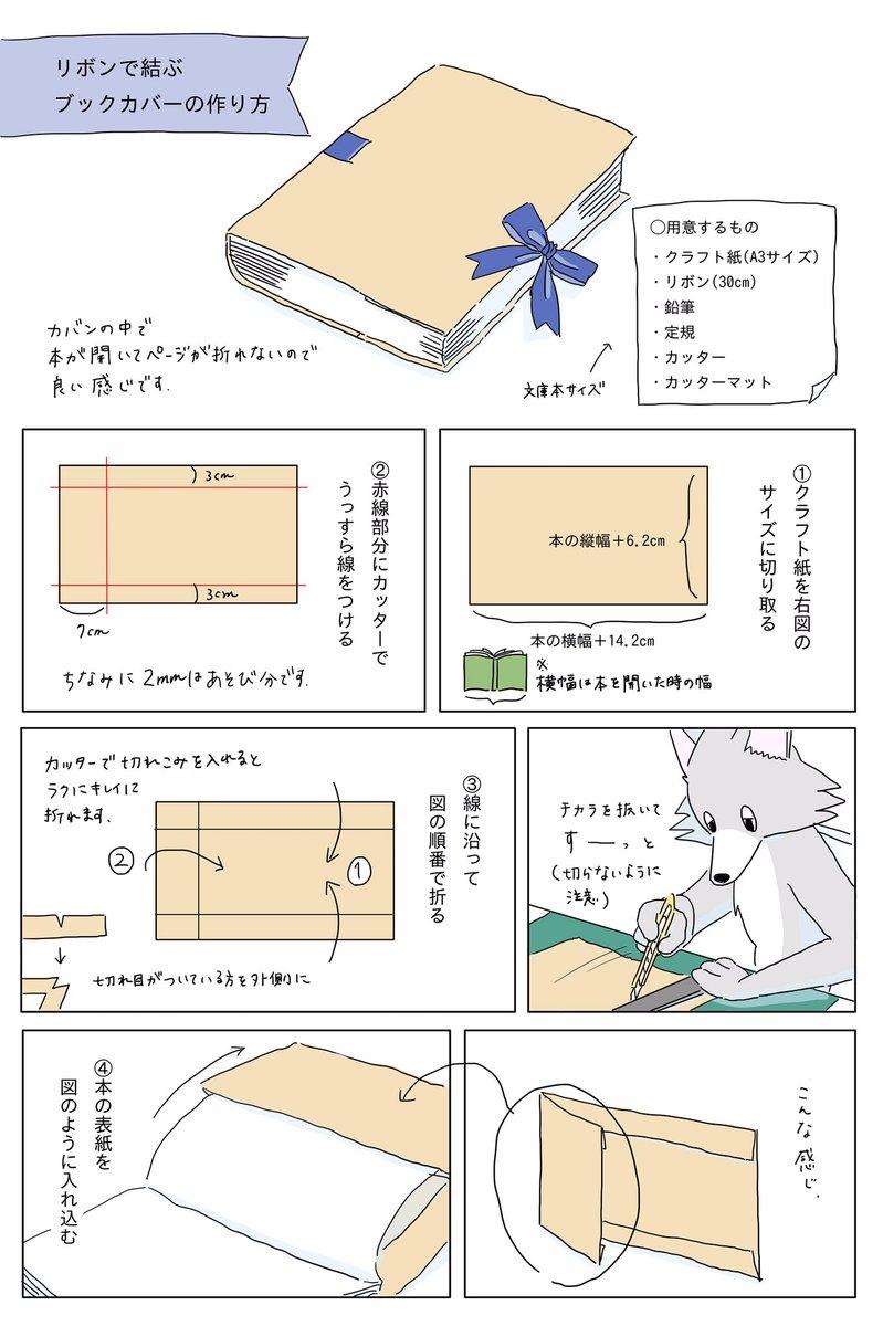カバー 作り方 ブック
