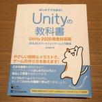 Image for the Tweet beginning: そして昨日に引き続き2冊目、 #Unityの教科書。 昨日のより詳しいから順番に読むのにちょうど良さそう。たぶん昨日発売日だったやつ。