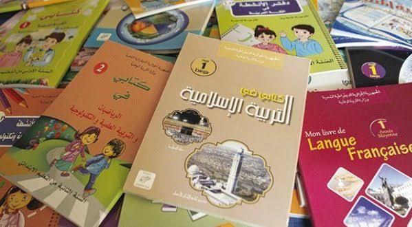 أسعار الكتب المدرسية