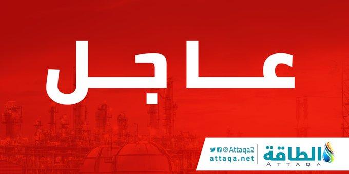 """#عاجل  وزير الطاقة السعودي الامير عبد العزيز بن سلمان يعلن عن اكتشاف  """"أرامكو"""" حقلين للزيت والغاز في منطقتي الجوف والحدود الشمالية.   #أرامكو #السعودية #الغاز https://t.co/pYL5gnKfIE"""