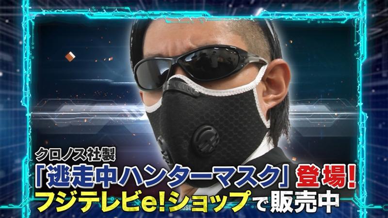ハンター マスク 子供 用