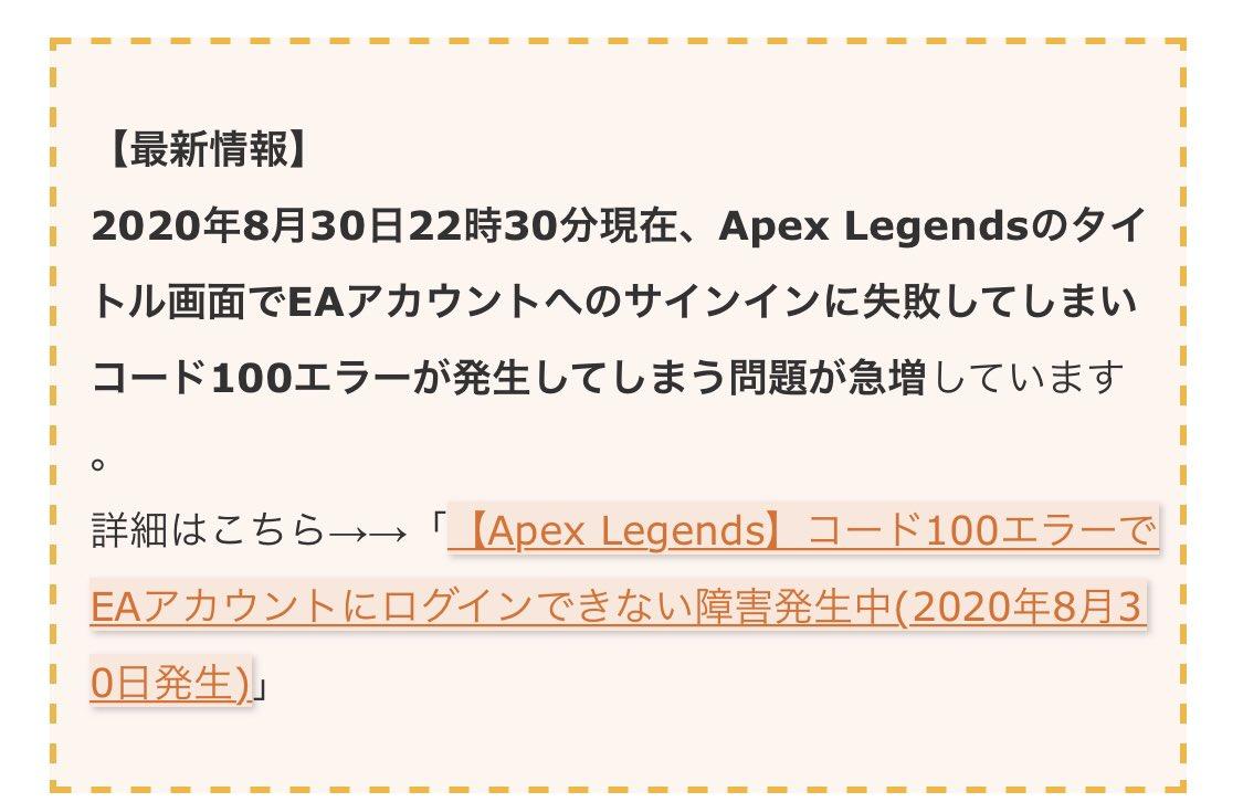 100 Apex エラー コード