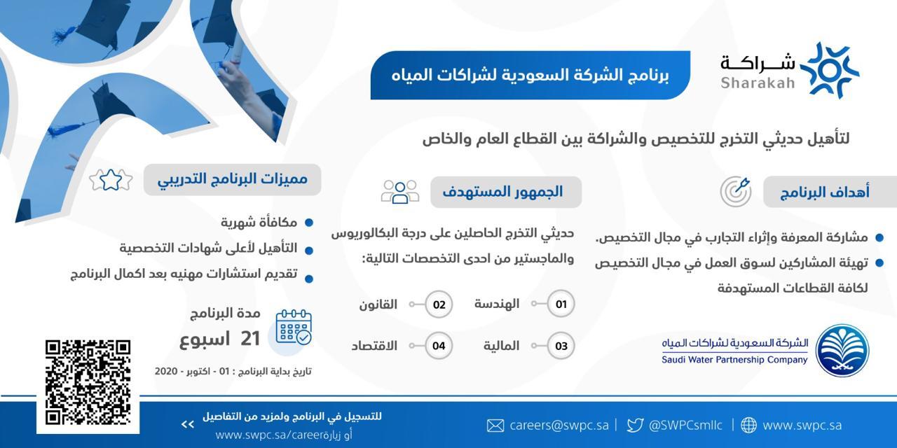 تعلن #الشركة_السعودية_لشراكات_المياه عن اطلاق #برنامج_شراكة لتأهيل الجامعيين حديثي التخرج للتخصيص والشراكة بين القطاع العام والخاص.  - التخصصات ( الهندسة - المالية - القانون - الاقتصاد )  - بداية البرنامج ١ أكتوبر   للتسجيل: https://t.co/dnL2YgIuBX   #تدريب #توظيف  #وظائف