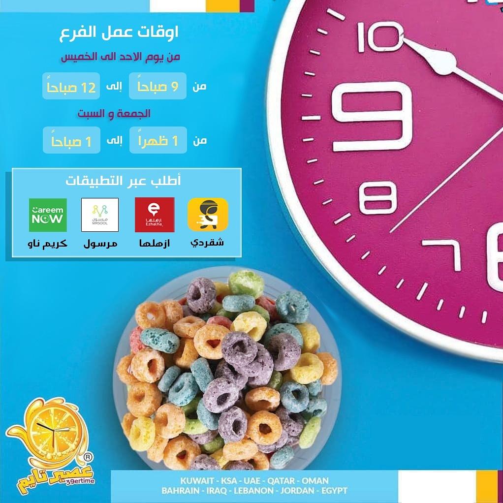 عصير تايم الباحة 39ertime Albaha Twitter