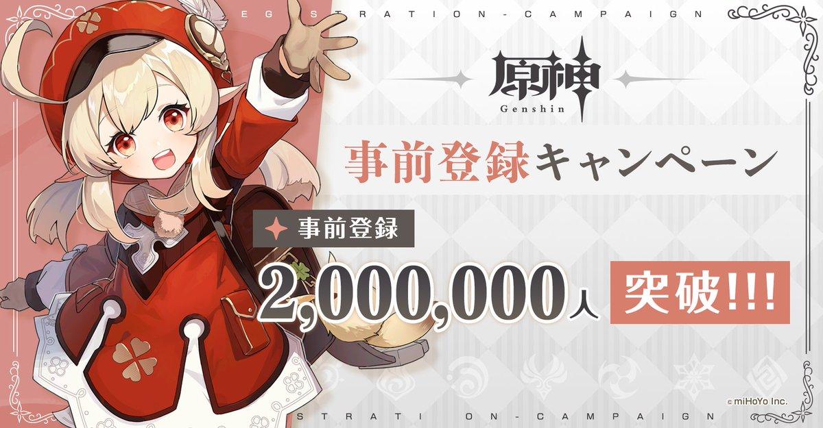 【朗報】原神さん、なんと事前登録が200万突破!!マジで桁違いだわwwwww