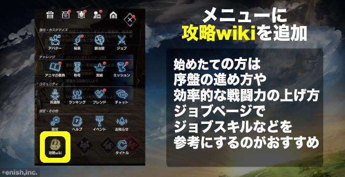 【メニューに攻略wikiを追加】メニューからアルテマさんの攻略サイトを開けるようにしました☺️始めたばかり🔰の方は、「序盤の進め方🚶」や各ジョブ🧙ページのおすすめスキルボードなどを参考にゲームを進めてみてください😊#ディライズ