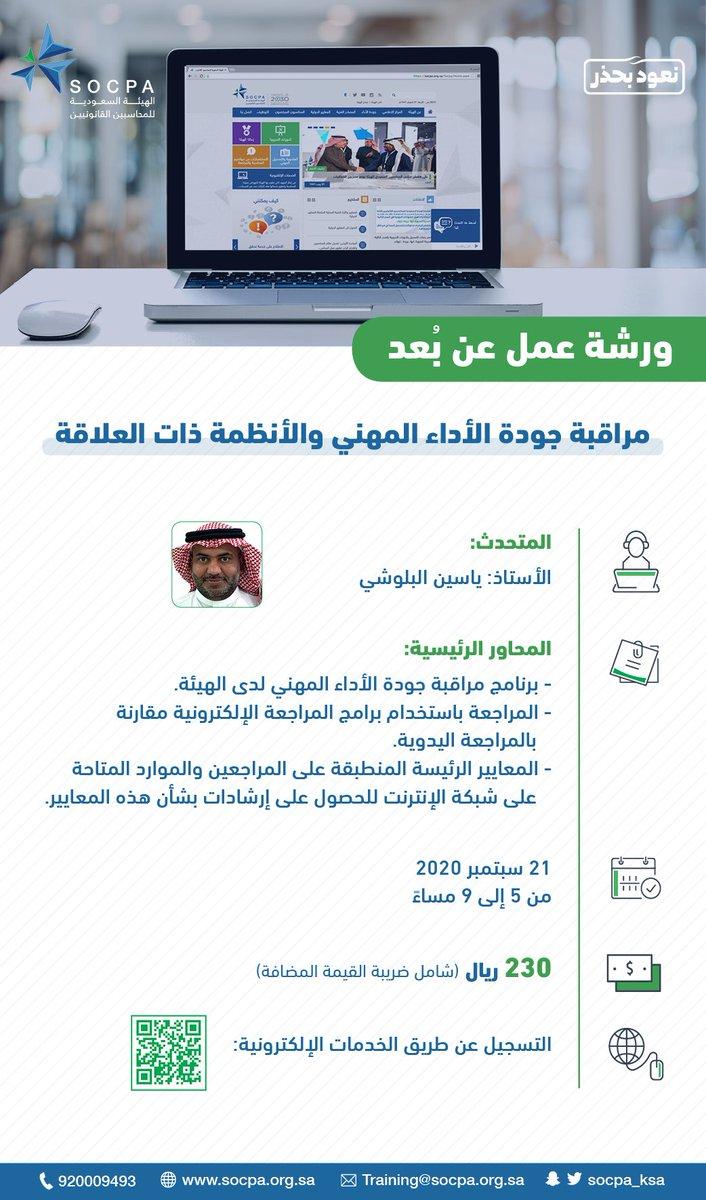 هام وعاجل القرار الذى يهم كل من يعمل بمهنة المحاسبة فى المملكة العربية السعودية Youtube