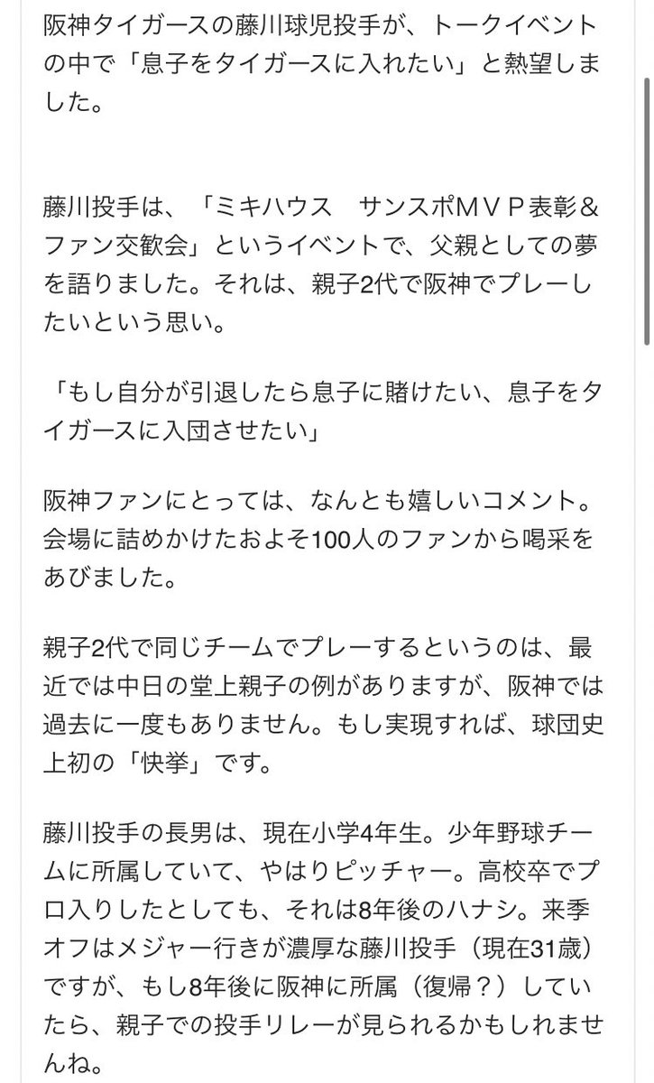 球児 長男 藤川
