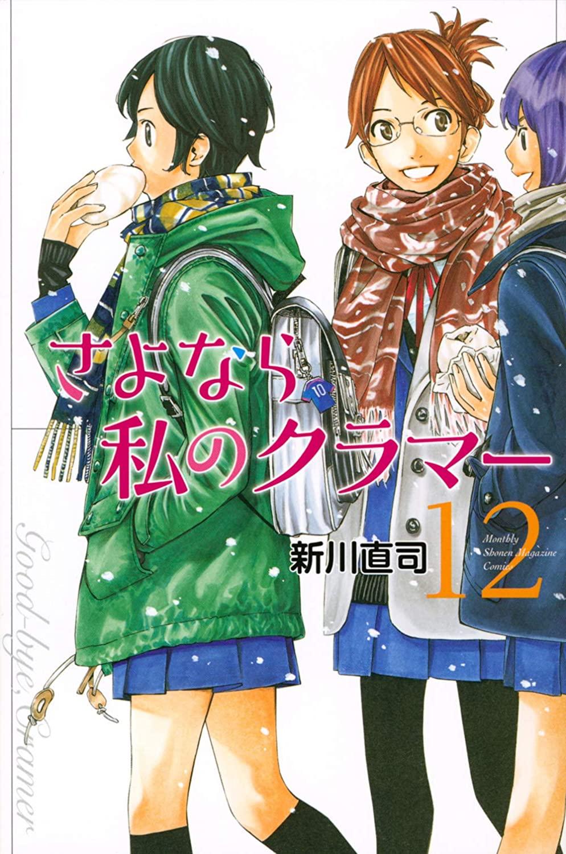 Arakawa Naoshi's 'Sayonara Watashi no Cramer' Manga to Get Film, TV Anime Adaptations