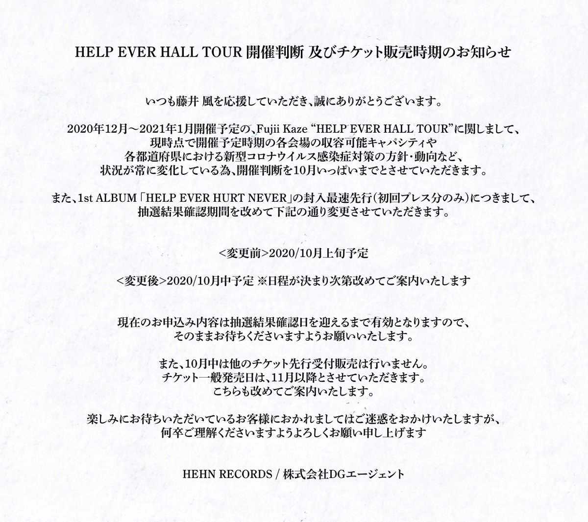 チケット 藤井 風 ライブ