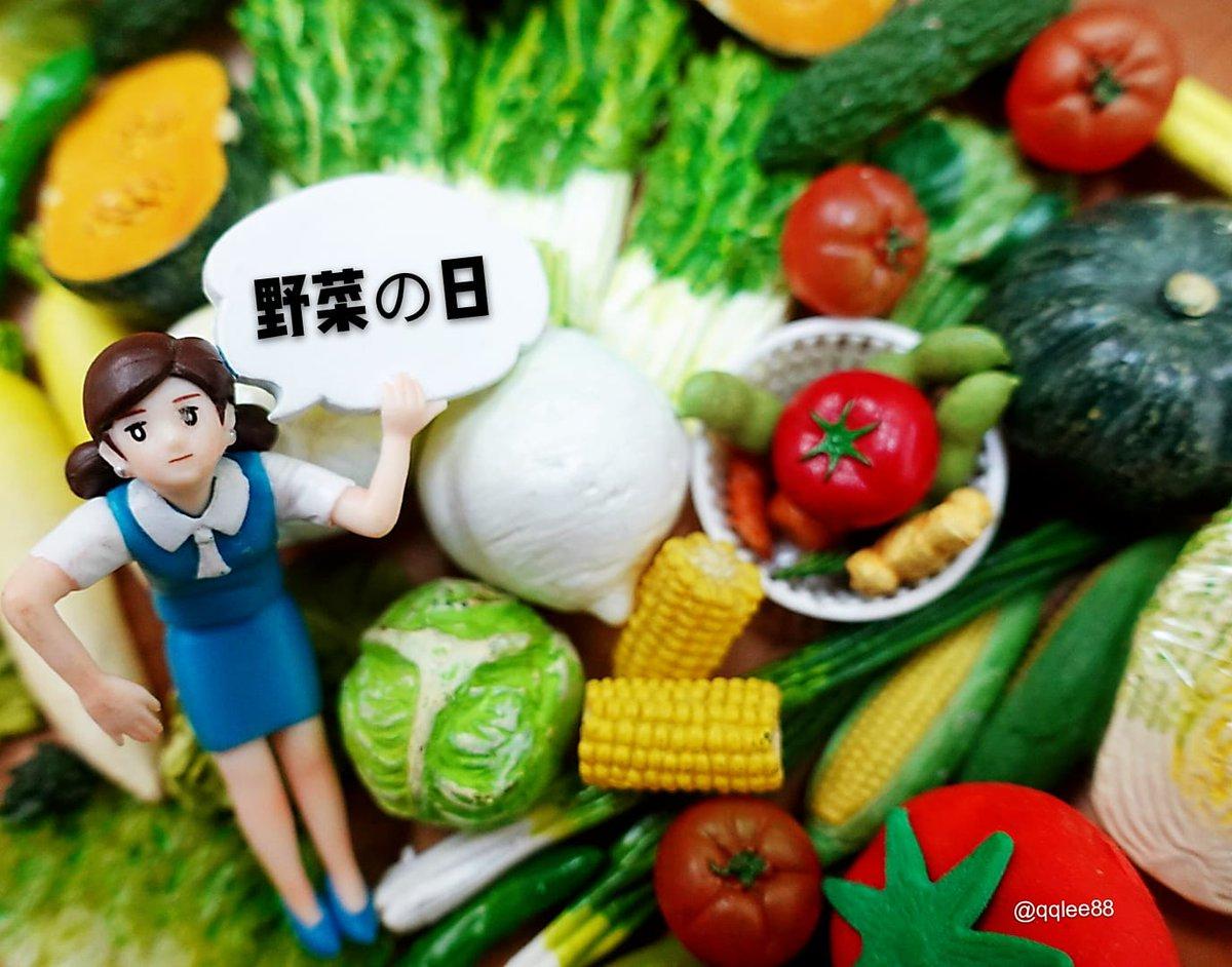 8月31日 #野菜の日   #野菜 #蔬菜 #vegetables  #今日は何の日  #フチ子  #fuchiko  #fuchico  #杯緣子  #ol人形  #リーメント  #rement  #食玩  #扭蛋  #ガチャガチャ https://t.co/afG9cqUQZX
