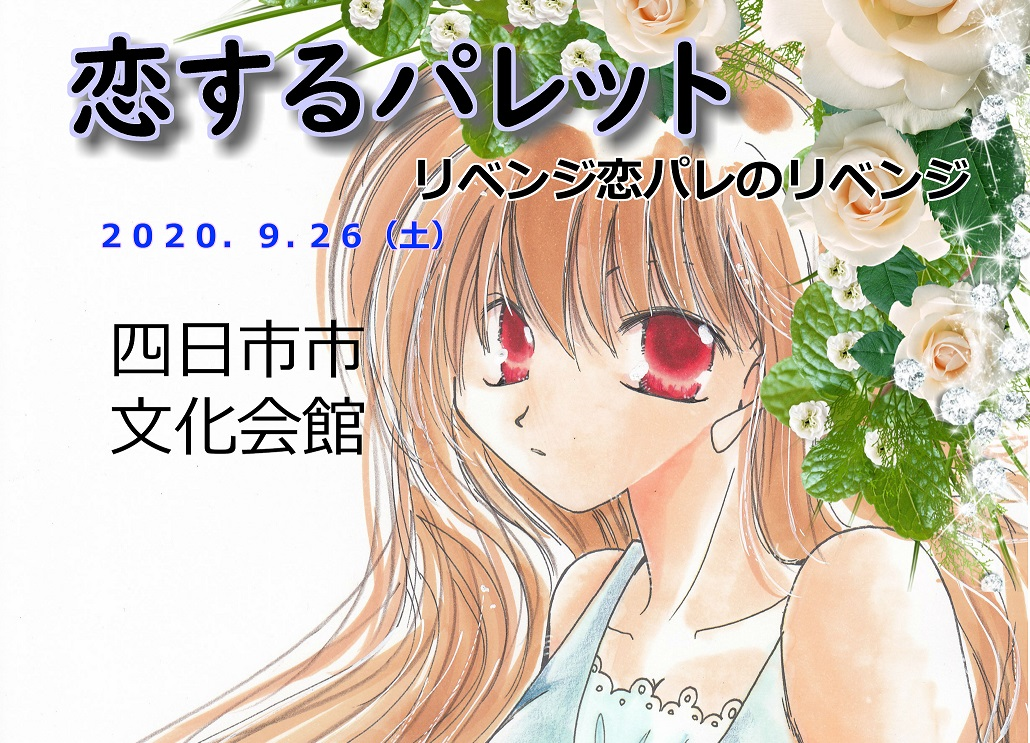 【#恋パレ19】 #リベンジ恋パレのリベンジ  2020.9.26  サークルSPの空きが少しだけあります。 まだパンフ編集前なのでまだ カットがのせれますので 締め切り忘れてた~(  ;∀;) という方はぜひ!  #恋するパレット19 #リベンジ恋パレ #コスプレ  https://t.co/TVvPke08cw