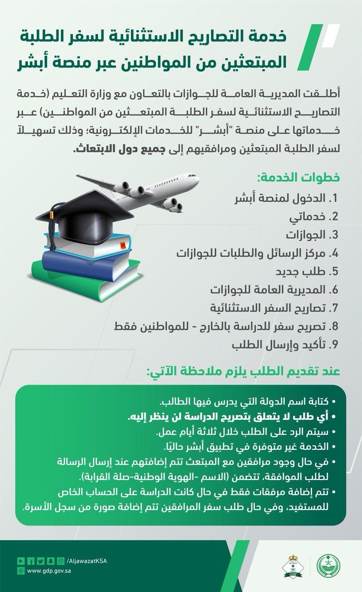 وكالة الابتعاث Sa Scholarships Twitter