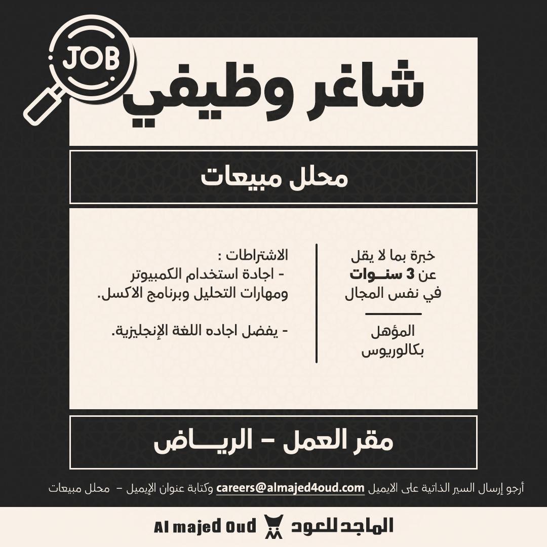 تعلن شركة #الماجد_للعود عن وظائف شاغرة لحملة #البكالوريوس فى الرياض   - سكرتير  - محلل مبيعات - محاسب عام  - محاسب رواتب و اجور   #وظائف_شاغرة #وظائف  #وظائف_الرياض #توظيف