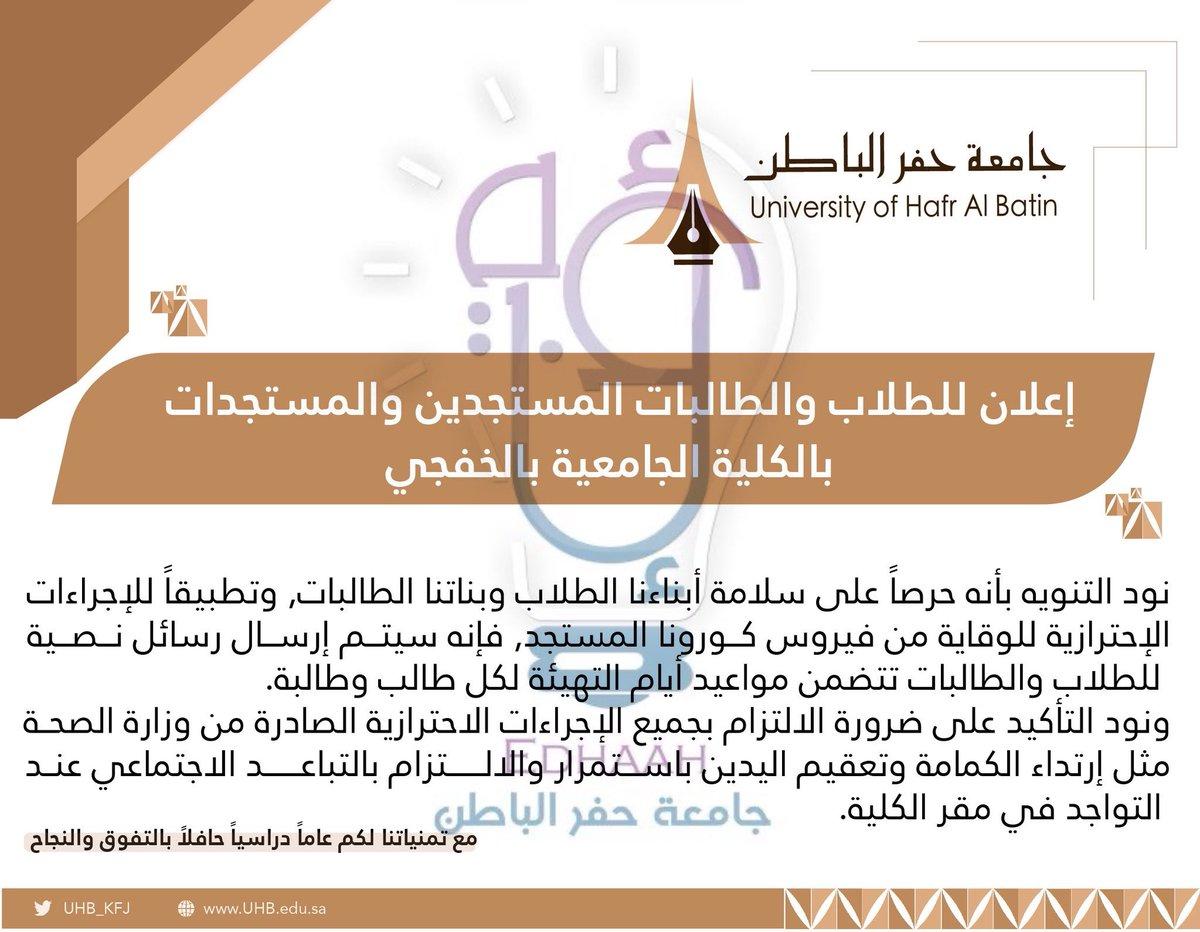 سجلات طلاب جامعة الحفر