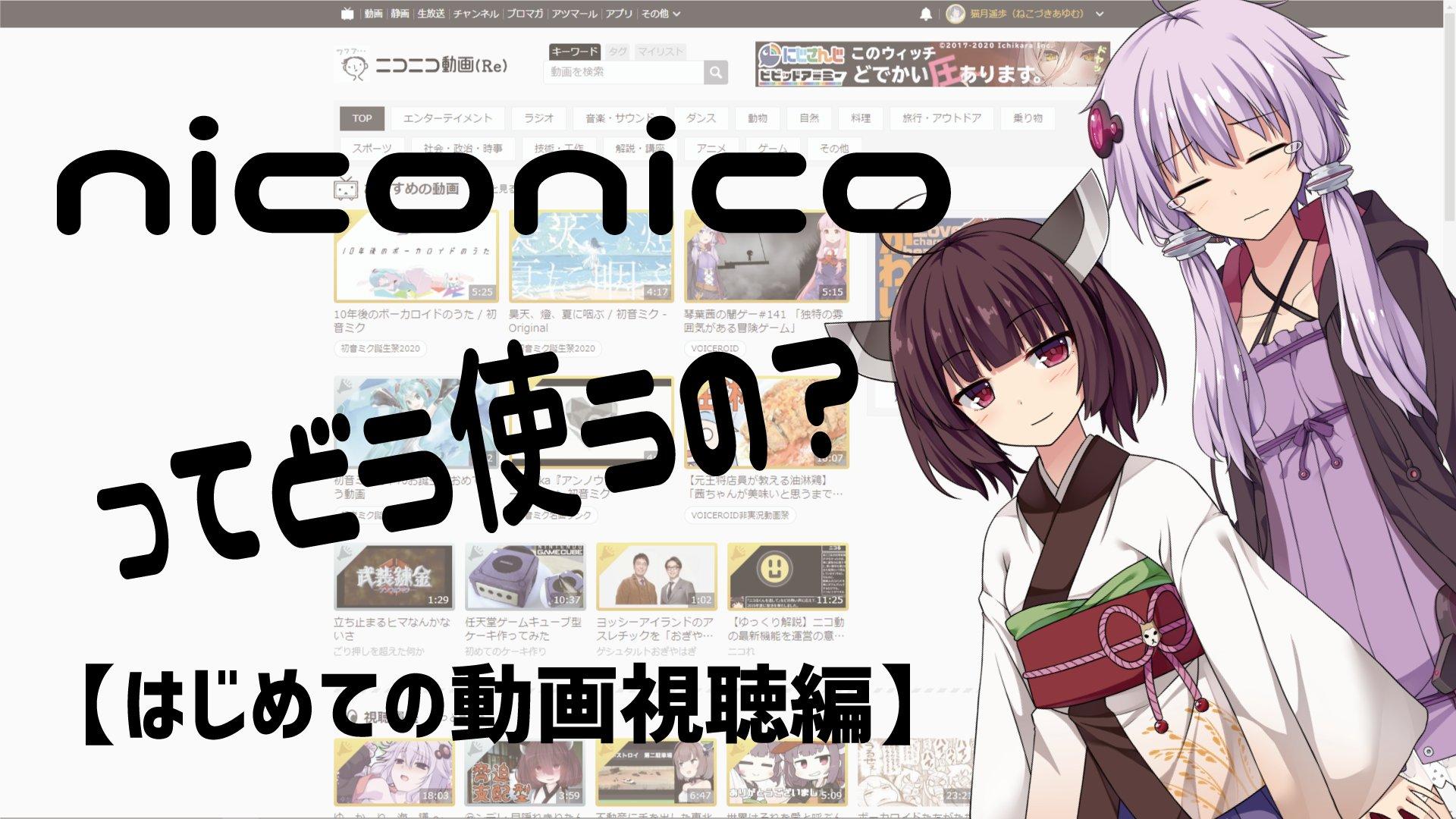 『niconicoってどう使うの?』シリーズ投稿者による、動画投稿の目的とniconicoへの想い