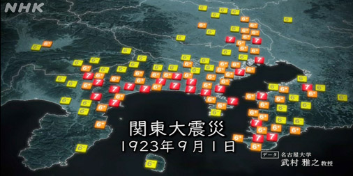 地 震源 関東 大震災 関東 大震災