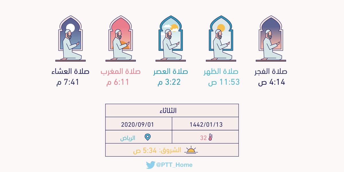 توقيت صلاة الفجر في الرياض