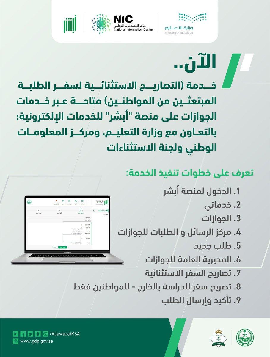 وزارة التربية والتعليم قطر تويتر