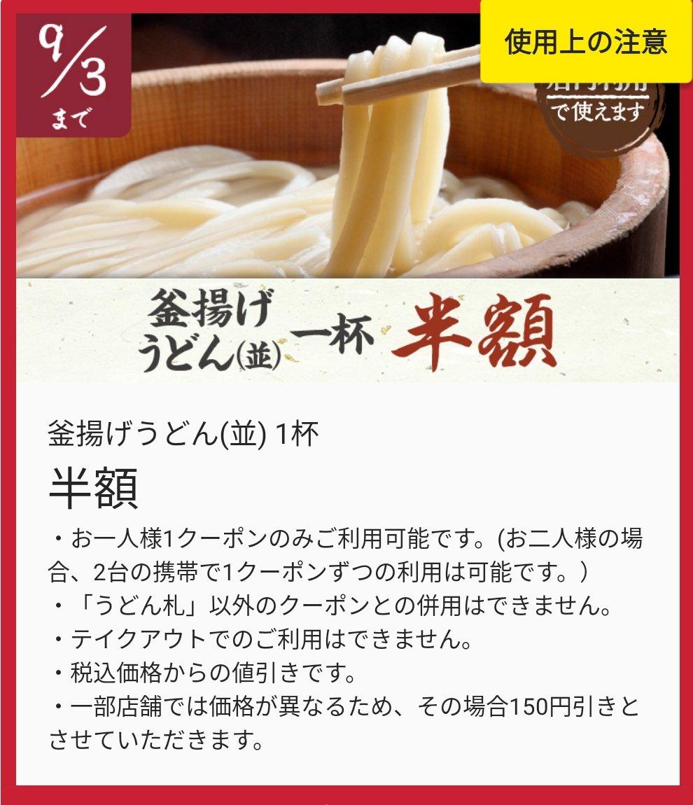 製 麺 クーポン 丸亀
