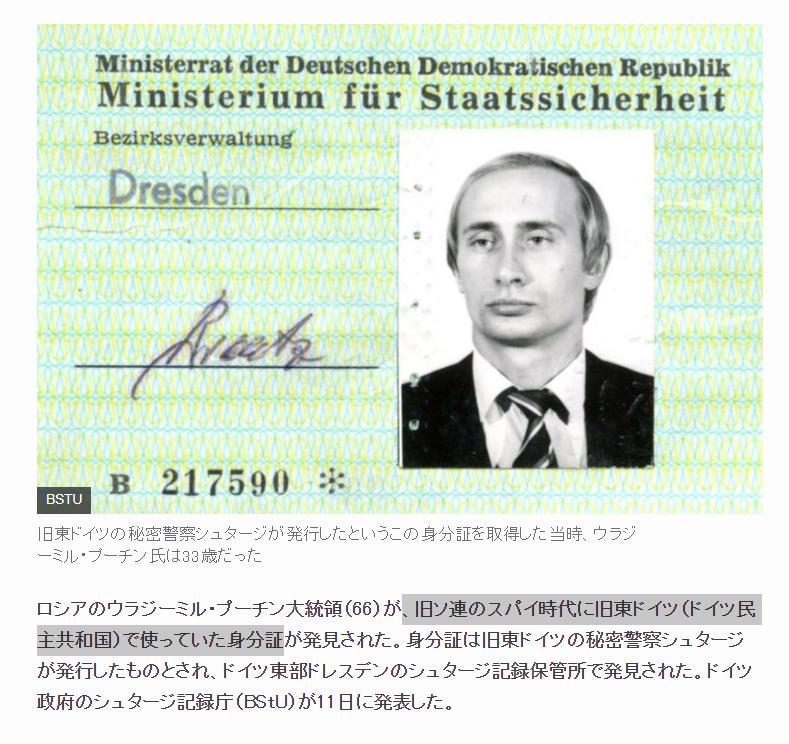 Kgb プーチン プーチンの経歴② KGB時代、KGBの特徴とは