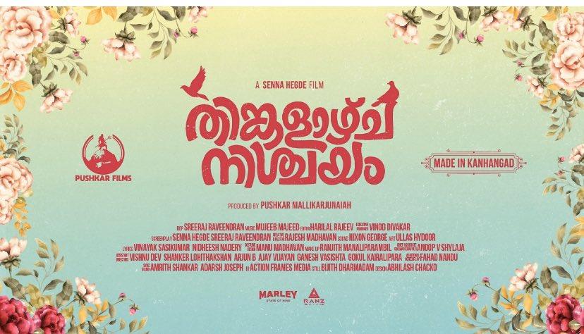 On the auspicious occasion of Onam.  We present to you 'Thingalazhcha Nishchayam' Our Malayalam feature directed by @sennaHEGDE and produced by @Pushkara_M   Onam Ashamsakal Everyone ! https://t.co/KumsKtJQAM
