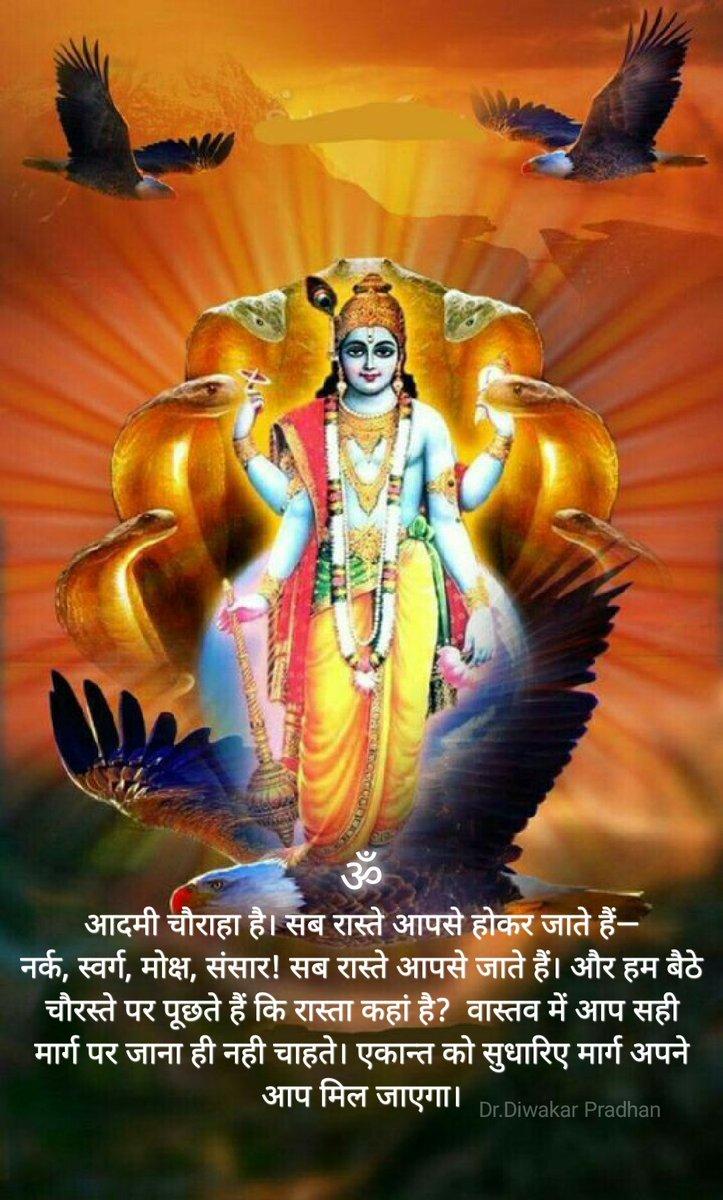 @AvdheshanandG ॐ #एकांत - अपने साथ होने का नाम  क्या है सपना ? क्या है अपना ? सोचो तो , कुछ भी नहीं है । कल पास था जो, आज ना । सोचो तो , कुछ ना सही है । ये जाने सारी बातें, फिर भी मजबूर। जीवन तो है यारा ,क्षणभंगुर .... @AvdheshanandG  #अनंत_चतुर्दशी #हरि_स्मरण #एकांतऔषधिहै #mindfulness #Wisdom https://t.co/scImr2hky0