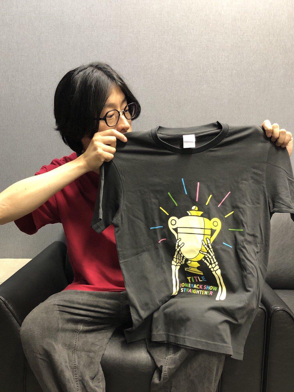 今回のTシャツを手にしたホリエアツシ