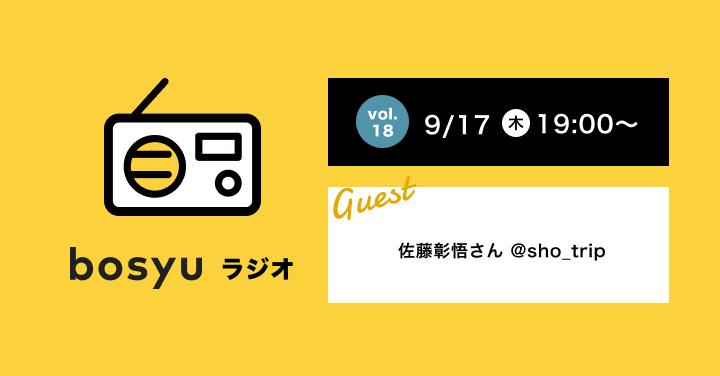 今夜19時💫#bosyuラジオ On Airゲストユーザーは、佐藤彰悟さん(@sho_trip)でMCはbosyuのマーケ担当三川です!北海道在住で、複業人事をされている佐藤さんからどんなお話が聞けるか楽しみ♩ で生放送💁♀️(コメントも歓迎)