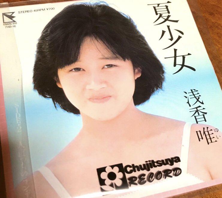 素晴らし過ぎる… 俺でも…持たんのに😂  #浅香唯  #夏少女 (←唯さんデビュー曲)  #これなに