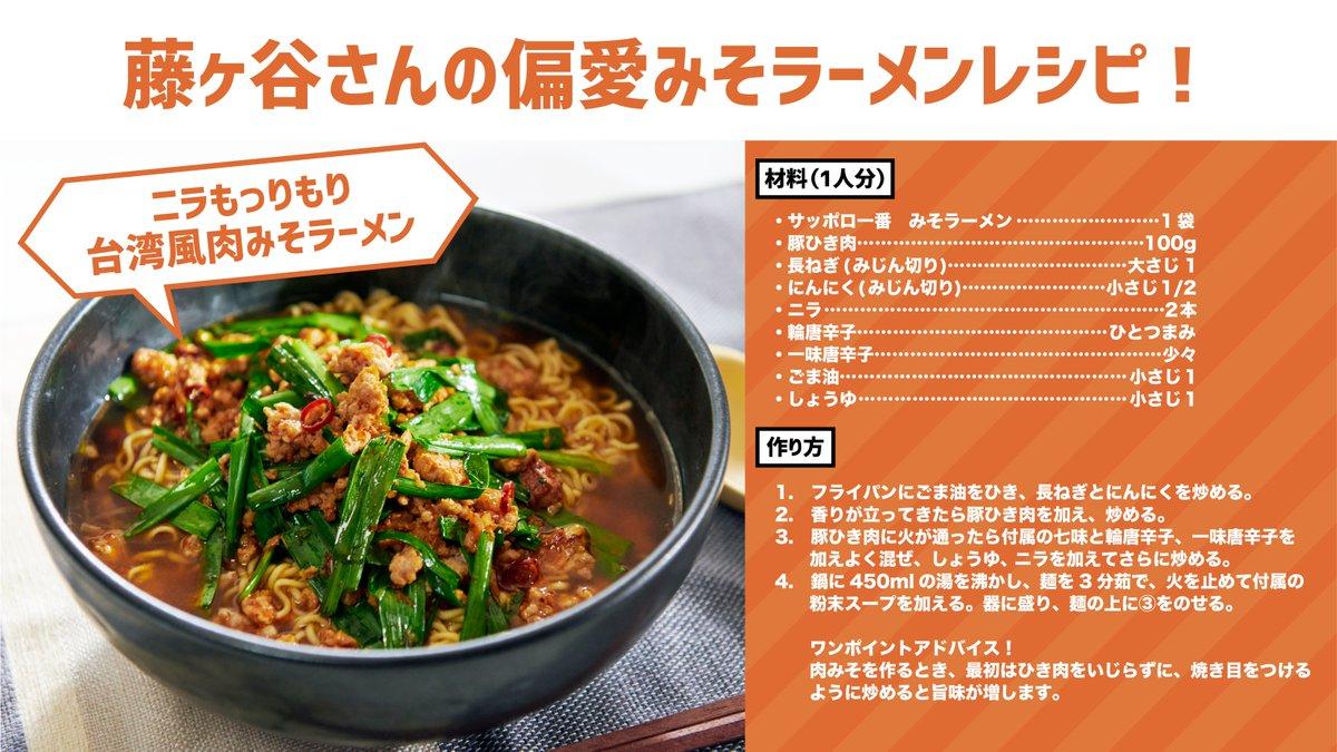 レシピ 味噌 ラーメン