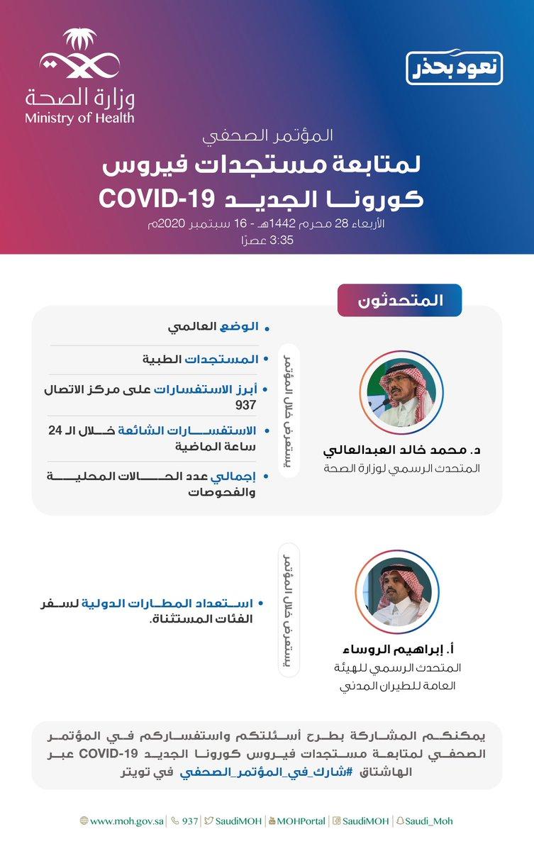 المتحدثون وأهم مواضيع المؤتمر الصحفي لمستجدات فيروس كورونا الجديد (COVID-19) ليوم غدٍ الأربعاء الموافق 16 سبتمبر 2020 عند الساعة 3:35 عصراً. https://t.co/TLjozcQVqP