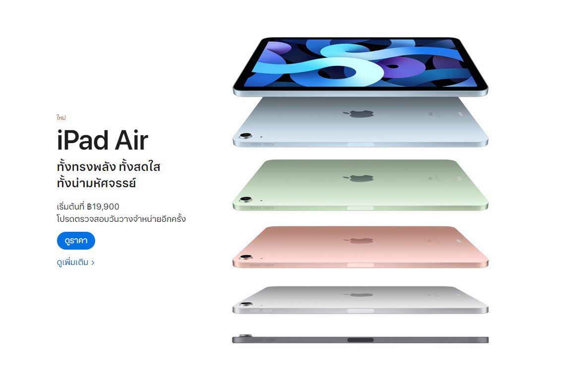 iPad รุ่นใหม่ที่เพิ่งเปิดตัววางขายที่ไทยแล้วค่ะ โละรุ่นเก่าไปหมดเลยทั้ง iPad Air 3 และ iPad Gen 7  iPad Air 4 (New) ราคาเริ่มต้นที่ 19,900 บาท  iPad Gen 8 (New) ราคาเริ่มต้นที่ 10,900 บาท  #AppleEvent https://t.co/xnmfPp27Od