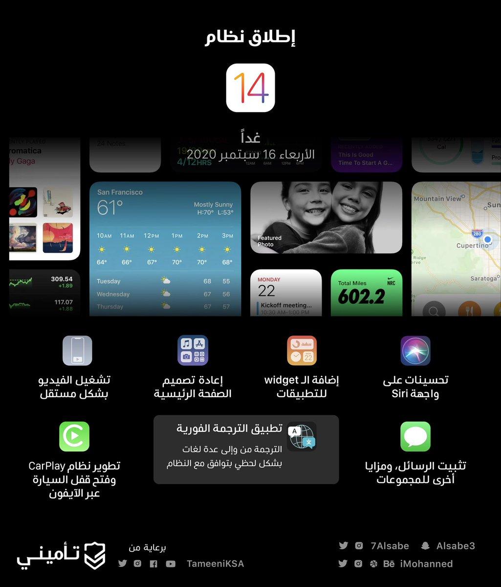 بشكل رسمي بكرة راح يتم إطلاق نظام iOS14 وأيضا iPad Os وهذي أهم المميزات في النظام النظام الجديد #ايفون #ايباد #مؤتمر_آبل https://t.co/ZS27Grqp1v