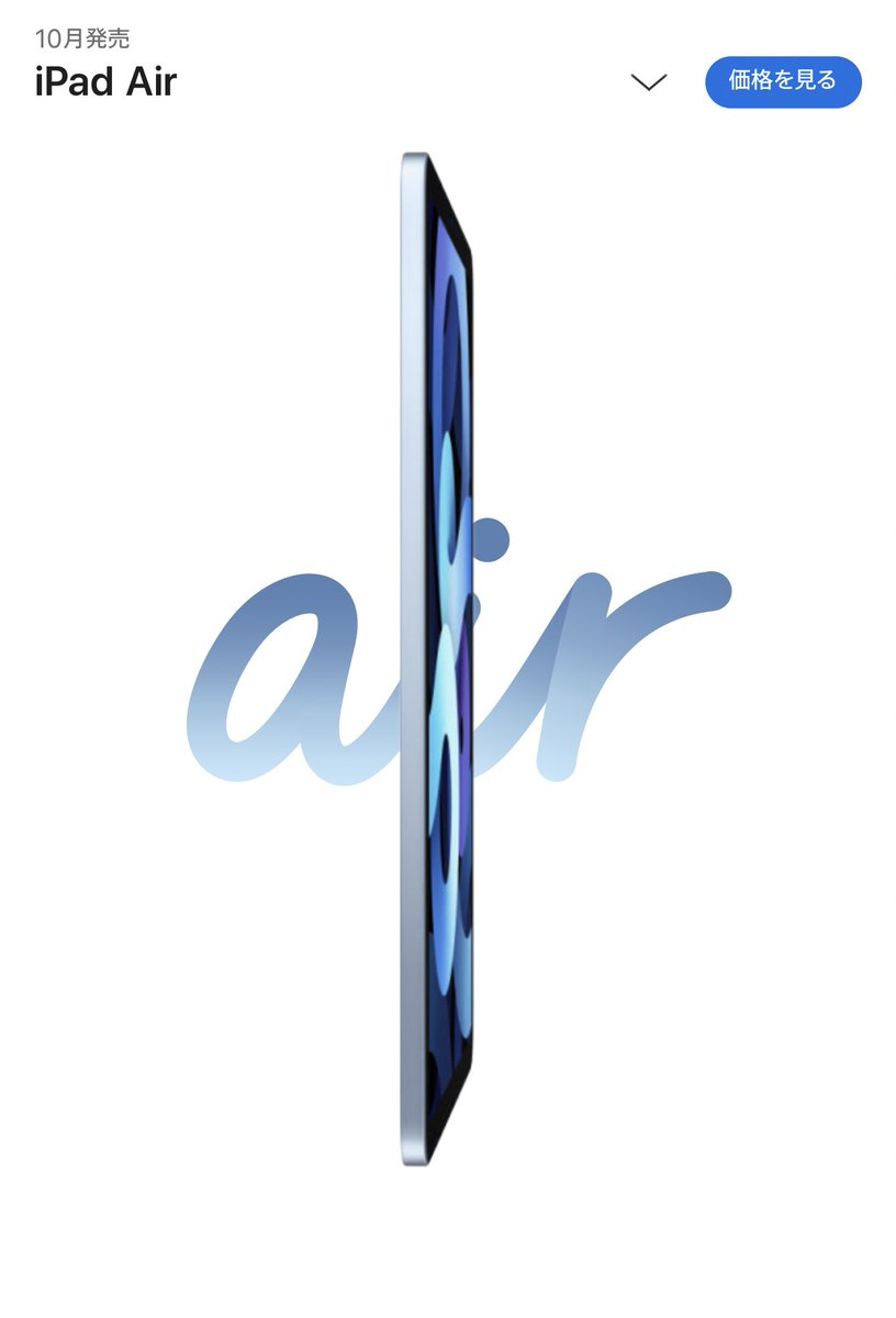 本日(9/16)発表!10月にAppleから、新しいiPad Airが発売決定!